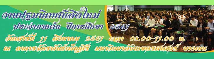 กำหนดการ บัณฑิตวิทยาลัย ปฐมนิเทศนิสิตใหม่ ประจําภาคต้น ปีการศึกษา 2561